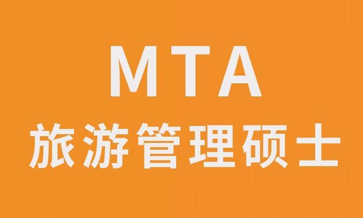 MTA旅游管理硕士