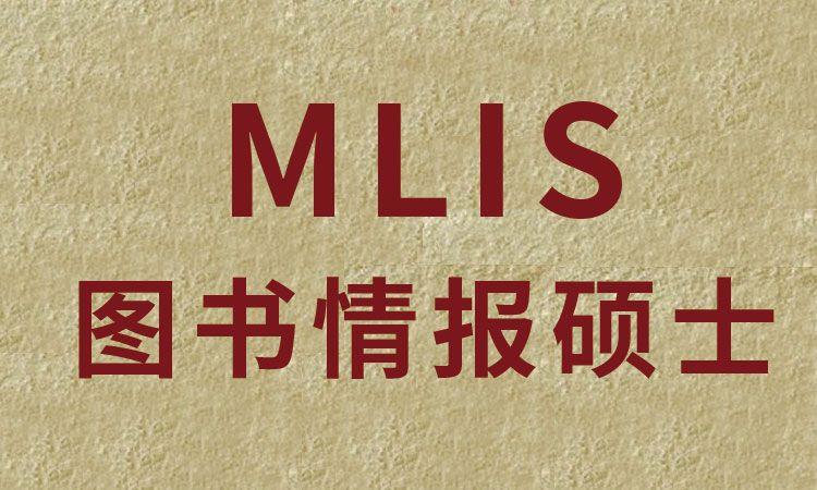 MLIS图书情报硕士