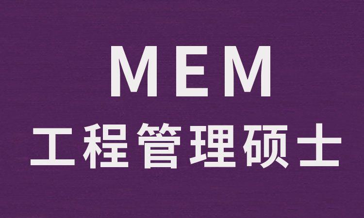 MEM工程管理硕士