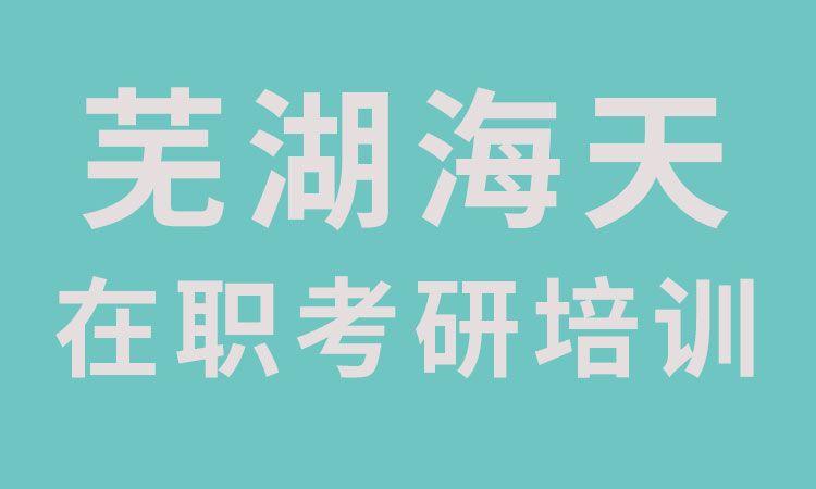 芜湖海天在职考研