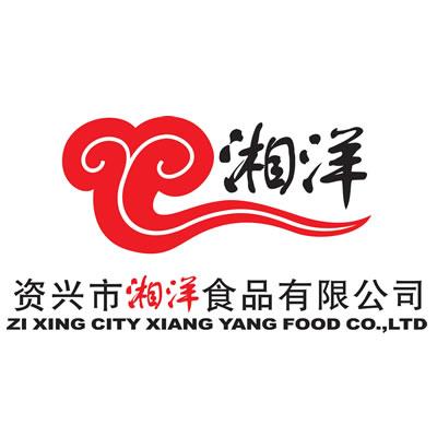 资兴市湘洋食品有限责任公司网站建设项目