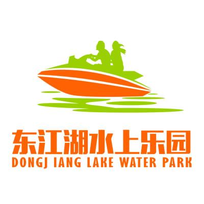 资兴市东江湖水上乐园网站建设项目