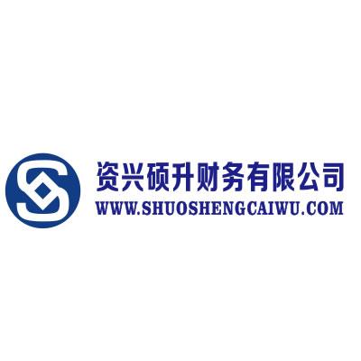 资兴硕升财务有限公司网站建设项目
