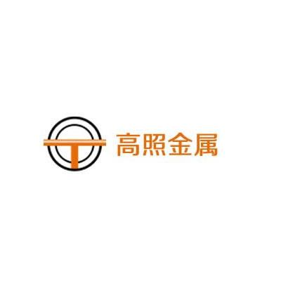 嘉兴市高照金属制品有限公司网站建设项目