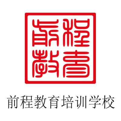 郴州市前程教育培训学校网站建设项目