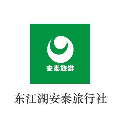 资兴东江湖安泰旅行社有限公司网站建设项目