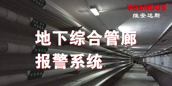 维安达斯防爆探测器在太原地下管廊...