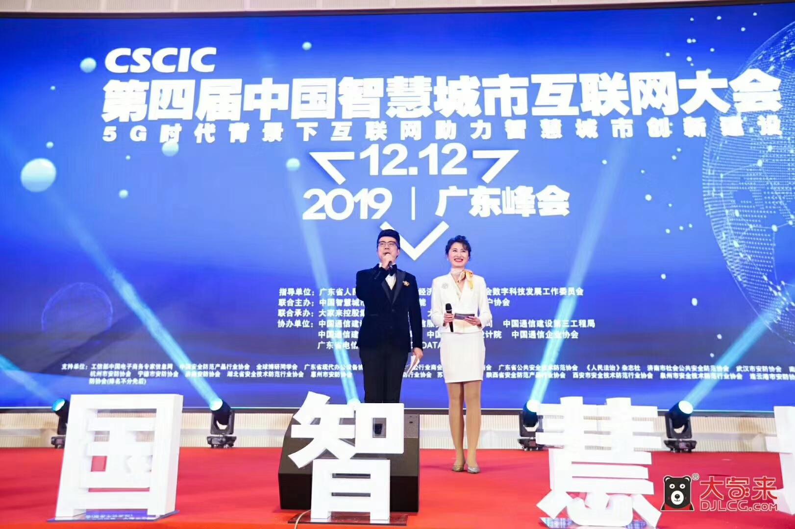2019第四屆中國智慧城市互聯網...