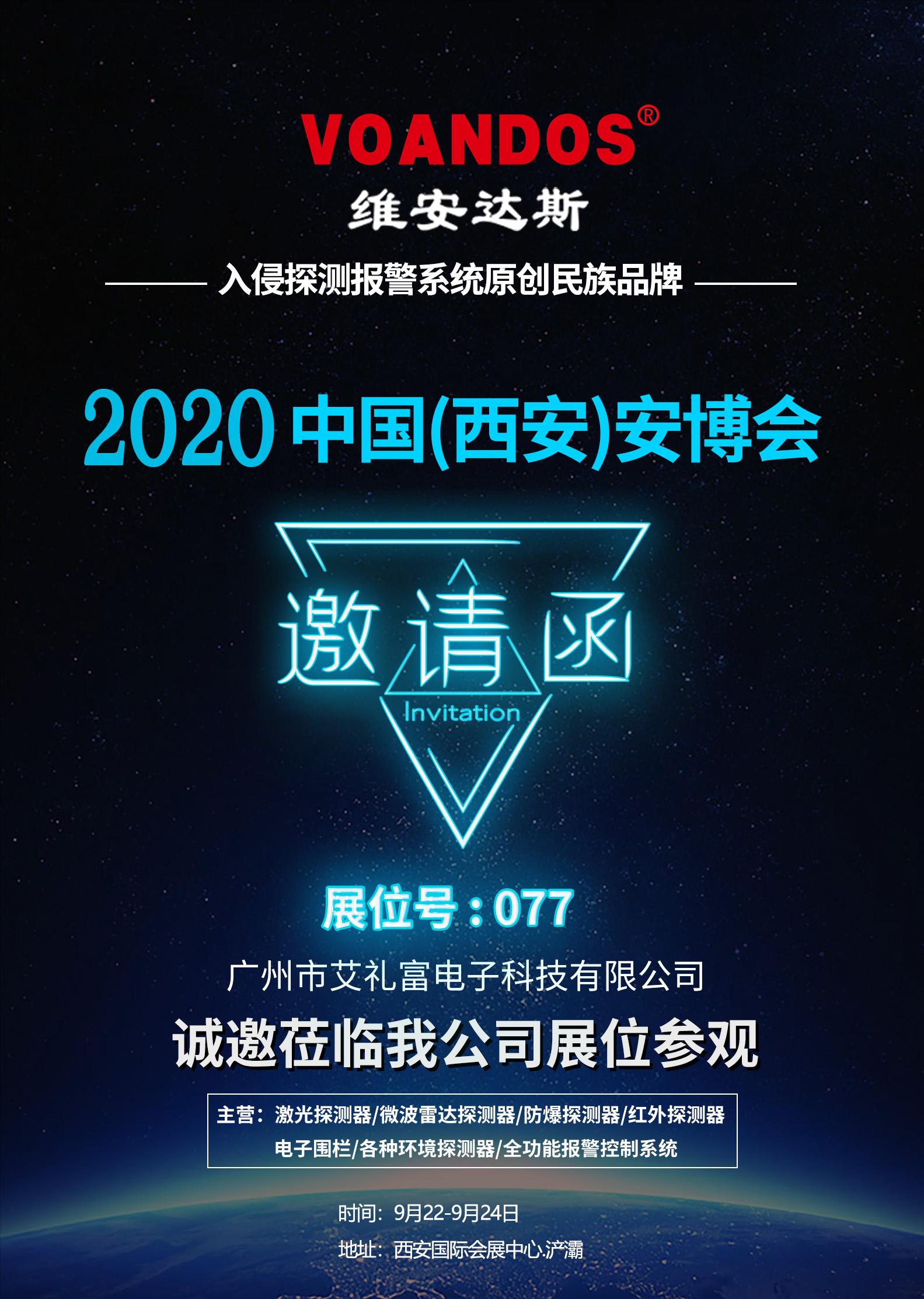 展会动态|2020中国(西安)安博会~广州艾礼富电子诚邀您前来观展!