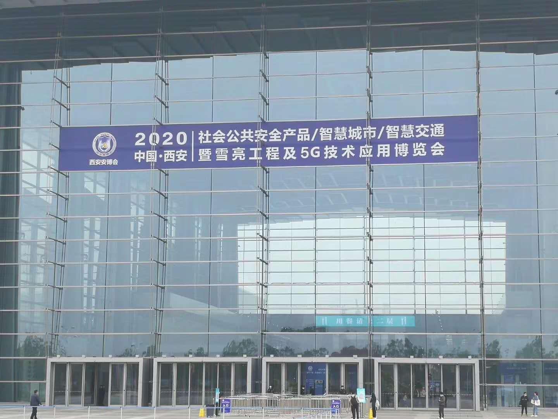 2020西安安博会圆满落幕,广州艾礼富电子收获颇多!