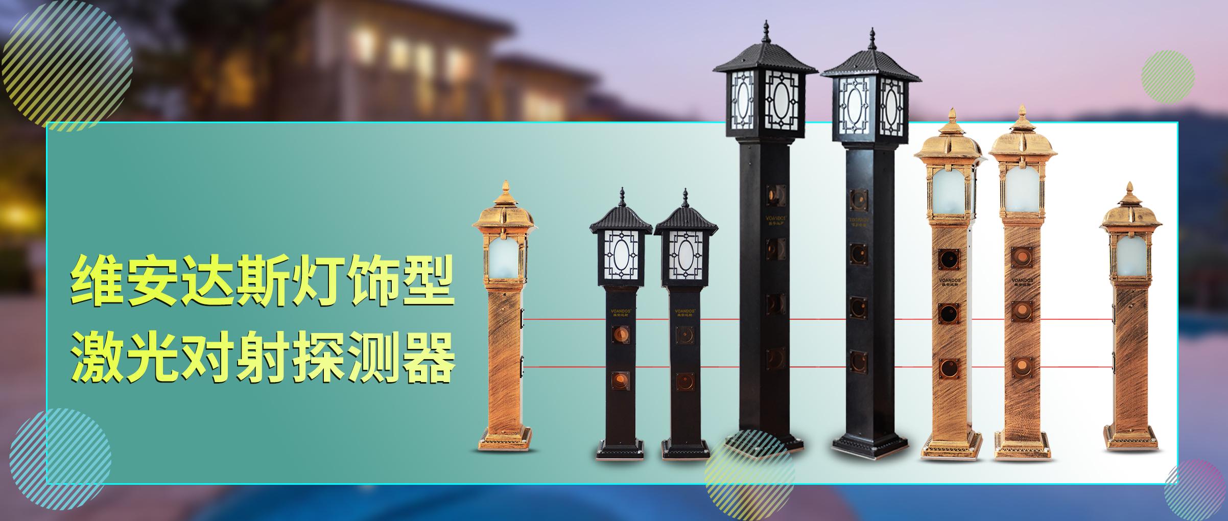 維安達斯燈飾型激光對射在別墅安防...