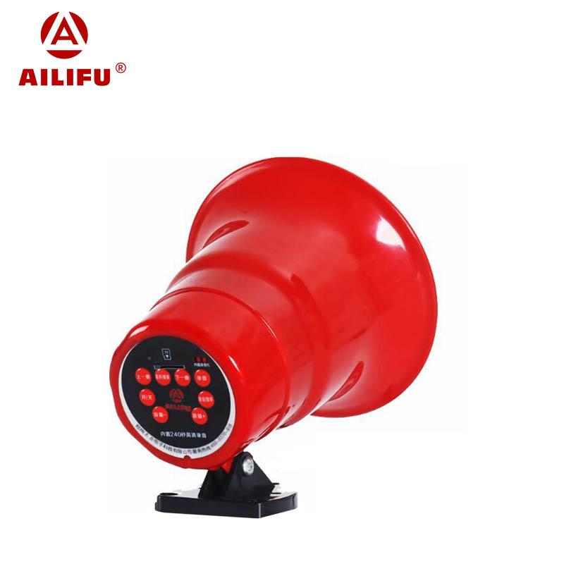 室外防水語音報警器 WS-LY169