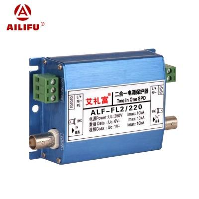 避雷器 电源网络二合一  ALF-FL2/220