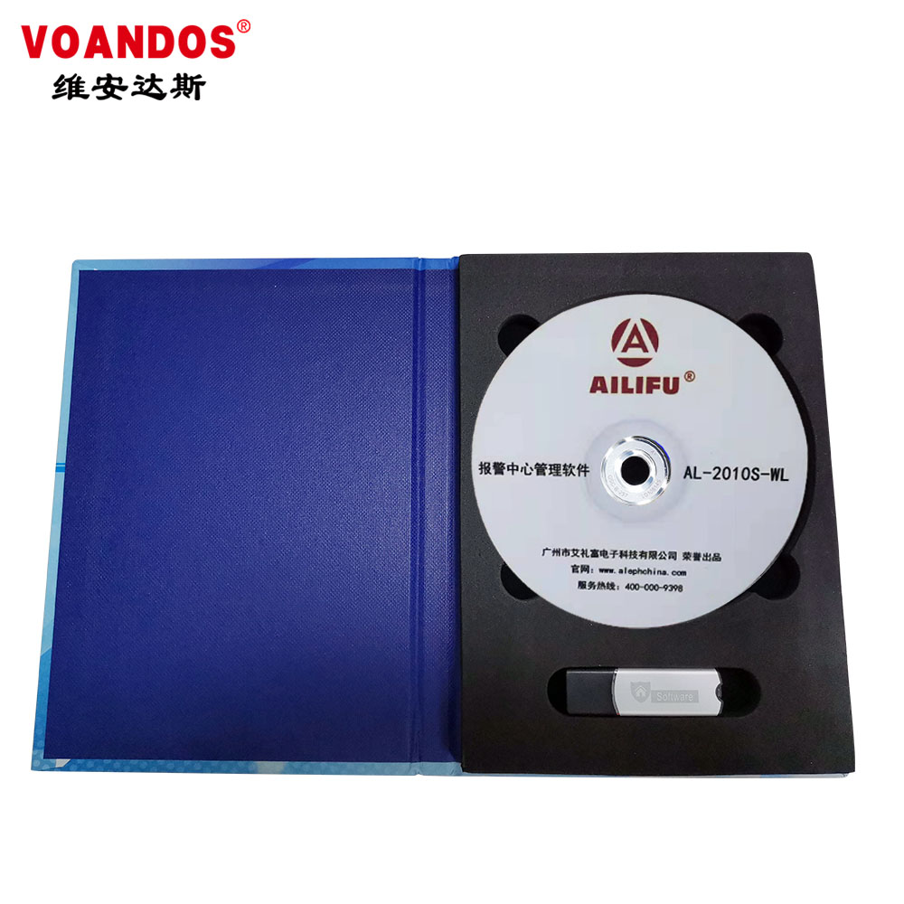 報警中心管理軟件V1.0 AL-2005S/2010S-W