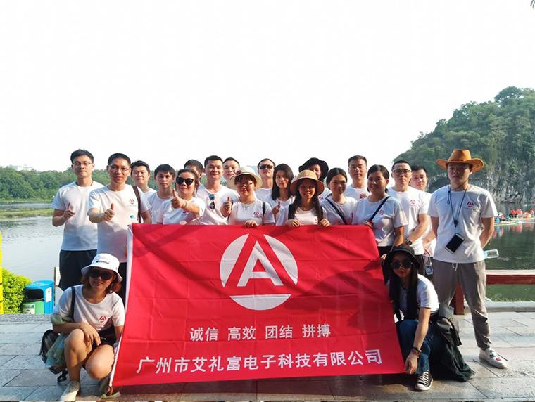 广州艾礼富电子——桂林团建之旅