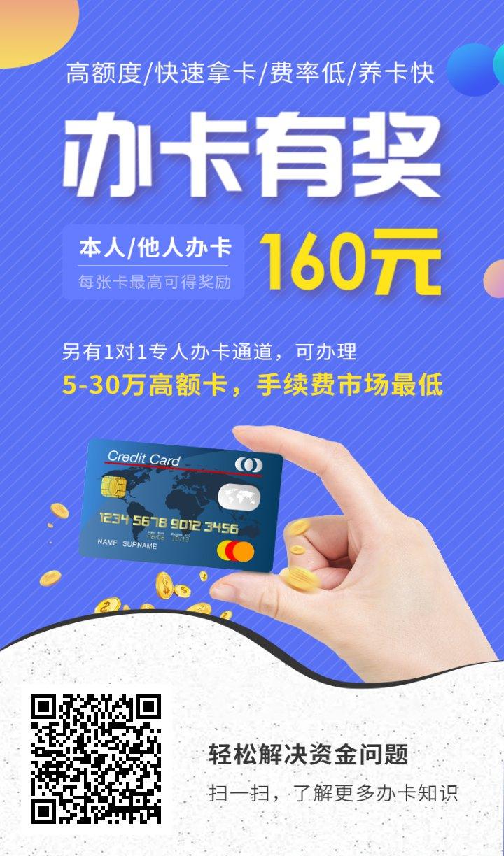信用卡业务