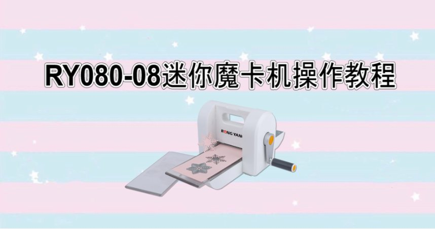 RY080-08迷你魔卡机操作...