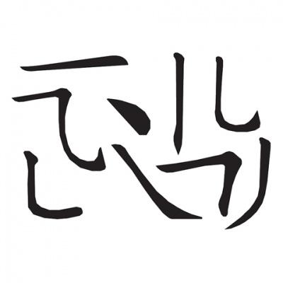 厚模板(大)汉字基础笔画