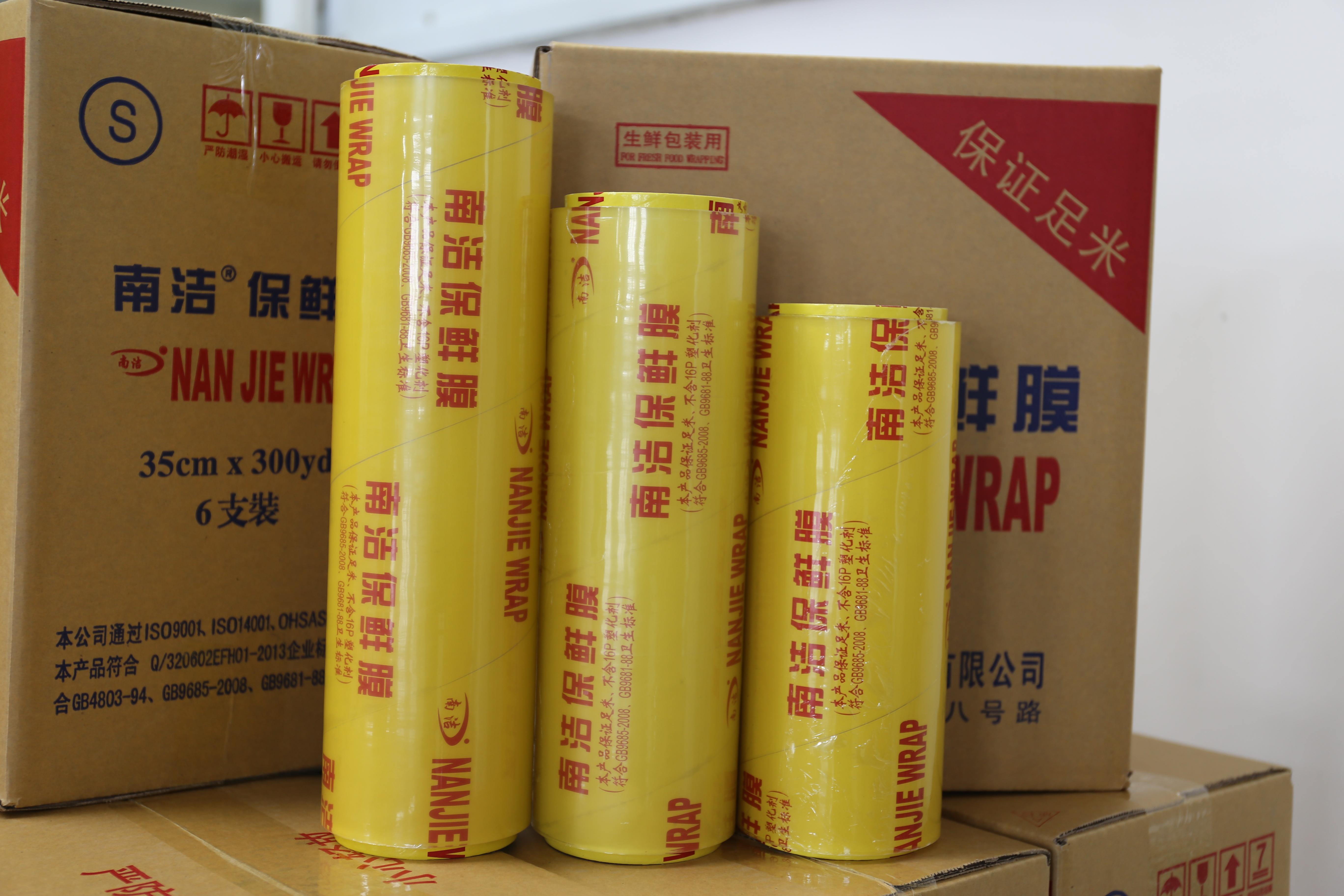 什么是PVC保鮮膜?