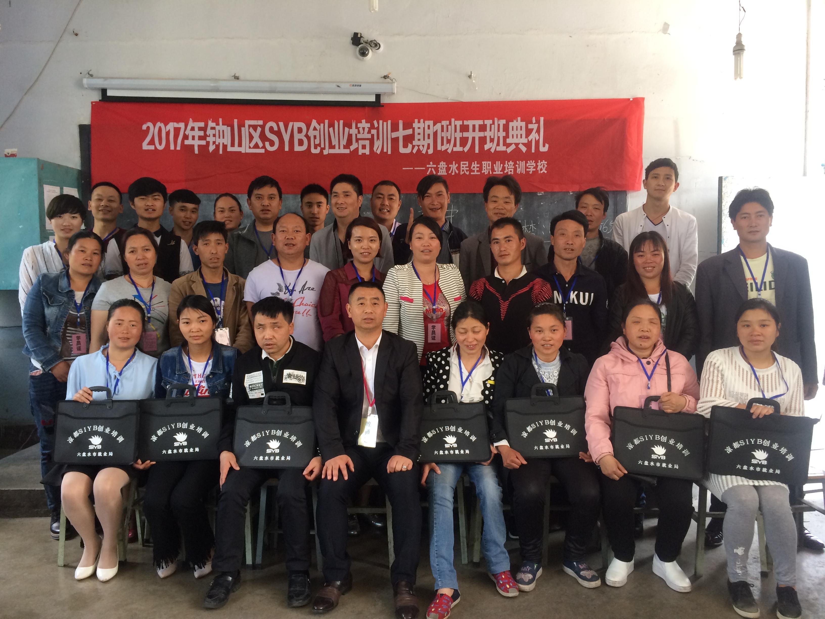 2017年钟山区SYB创业培训七期1班开班