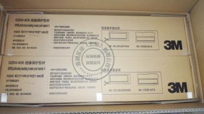 3M525W(L)自固化绝缘防水保护包材
