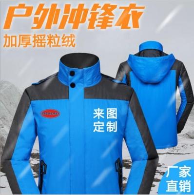 夏季长袖活动冲锋衣外套定制logo加厚广告衫工作服定做广告衫印字