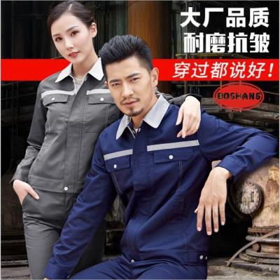 订做长袖劳保工作服 厂家工装定制批发 劳保工作服套装男带反光条