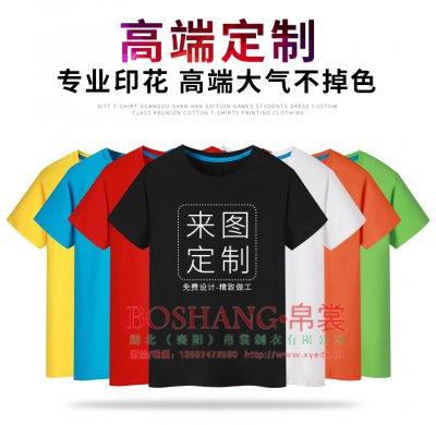 定制t恤短袖纯棉印字logo订做工衣夏装团体广告文化衫圆领工作服