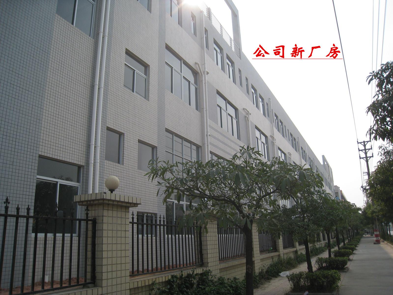 熱烈祝賀我公司新廠房建成啟用