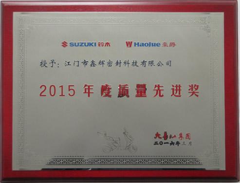 2016年大長江集團供應商大會-榮獲3項大獎