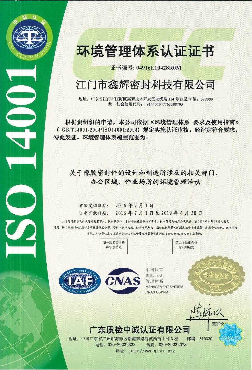 成功通過ISO14001環境管理體係認證,並獲取證書!