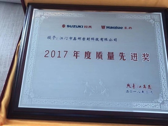 公司榮獲大長江2017年質量先進獎