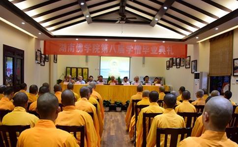长沙麓山寺隆重举行湖南佛学院第八届学僧毕业典礼