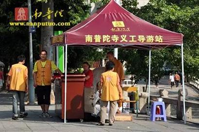 """南普陀寺""""善心善行""""系列活动2周年"""