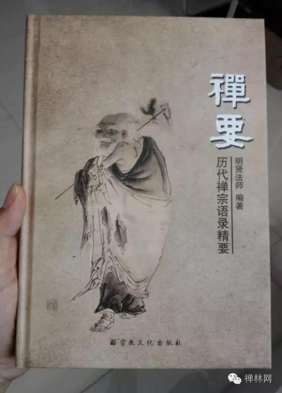 明贤法师新著《禅要》:述而不作广览心要 综罗百代再续禅风
