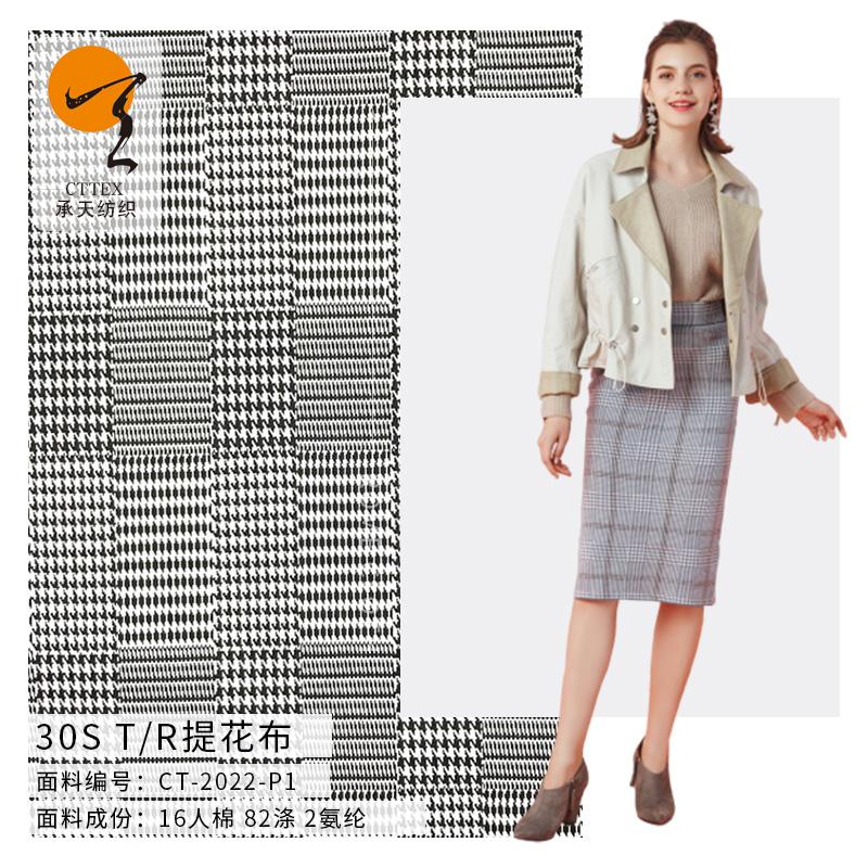 厂家生产 30支 T/R提花布女装 千鸟格提花裤装布料