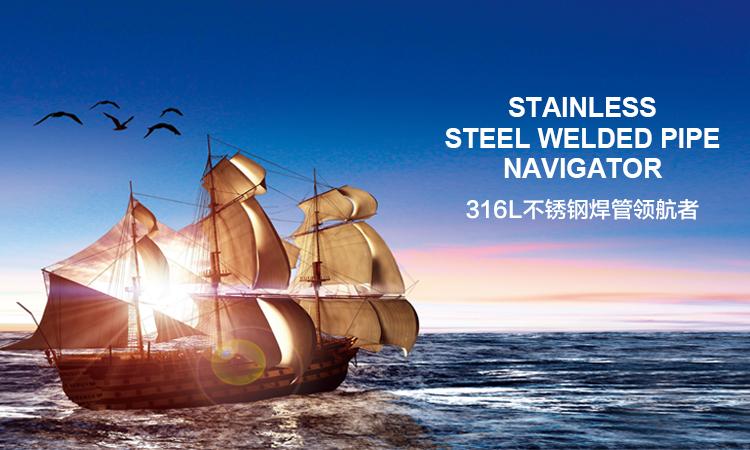 316L不锈钢管_316L不锈钢板_316L不锈钢管厂家_广东三一六钢业有限公司_佛山