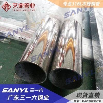 316不锈钢圆管(316L) - 仓库实拍