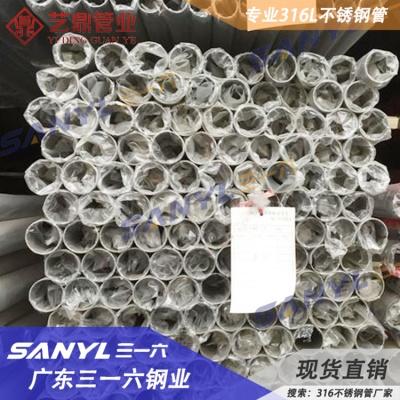 316不锈钢圆管(316L)出口品质 - 仓库实拍 - 现货批发零售