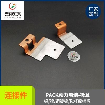 电池模组厂家专业生产PACK电池包 动力锂电池电芯极耳镍极耳 铜铝连接铜排
