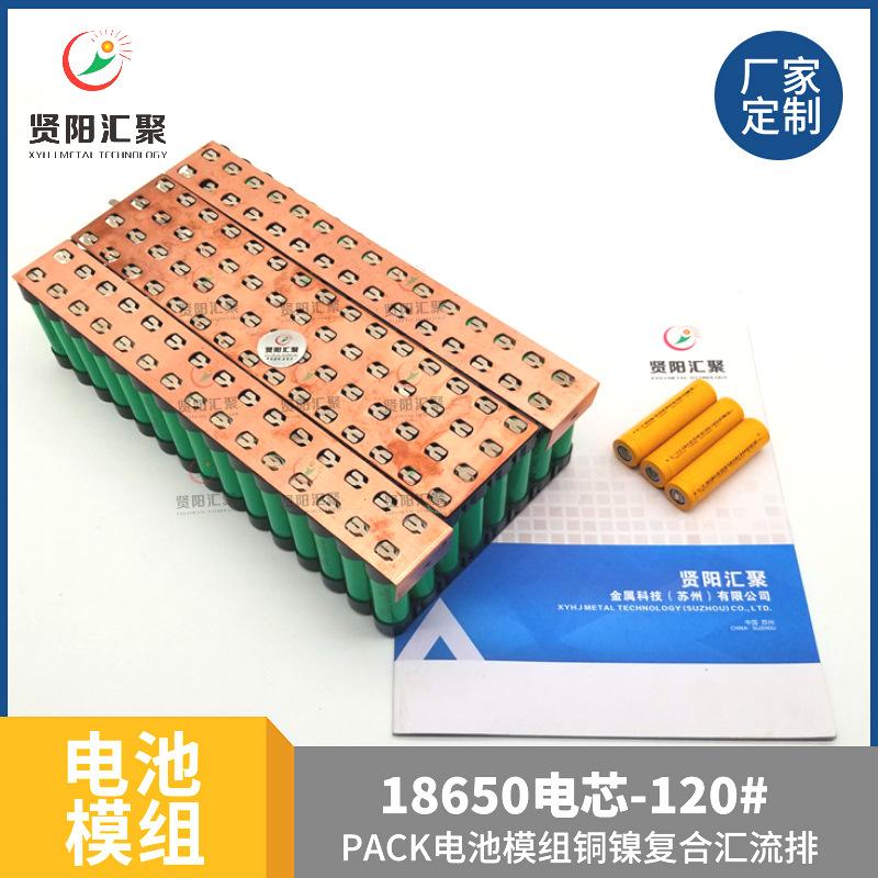 铜镍复合汇流排新能源电池极耳铜镍复合片大功率电池汇流片