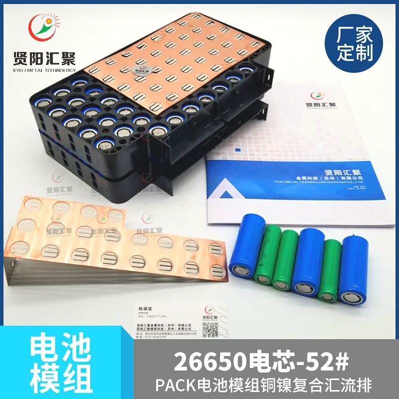 电池模组厂家专业定制26650电池铜镍复合汇流排铜镍复合片