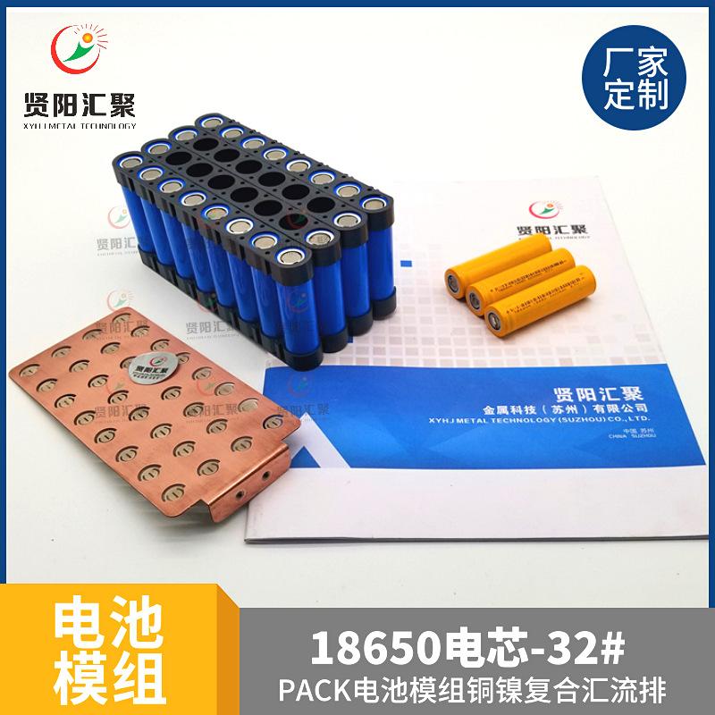 汇流排厂家定制生产低速车电池汇流排铜镍复合片储能电池汇流排
