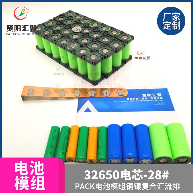 汇流排厂家定制32650电池铜镍复合汇流排铜镍复合片