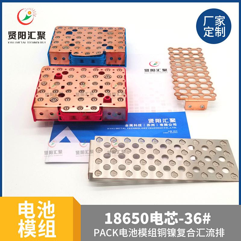 铜镍复合厂家定制电池铜镍复合片铜镍复合汇流排电池模组卡模正负极连接片
