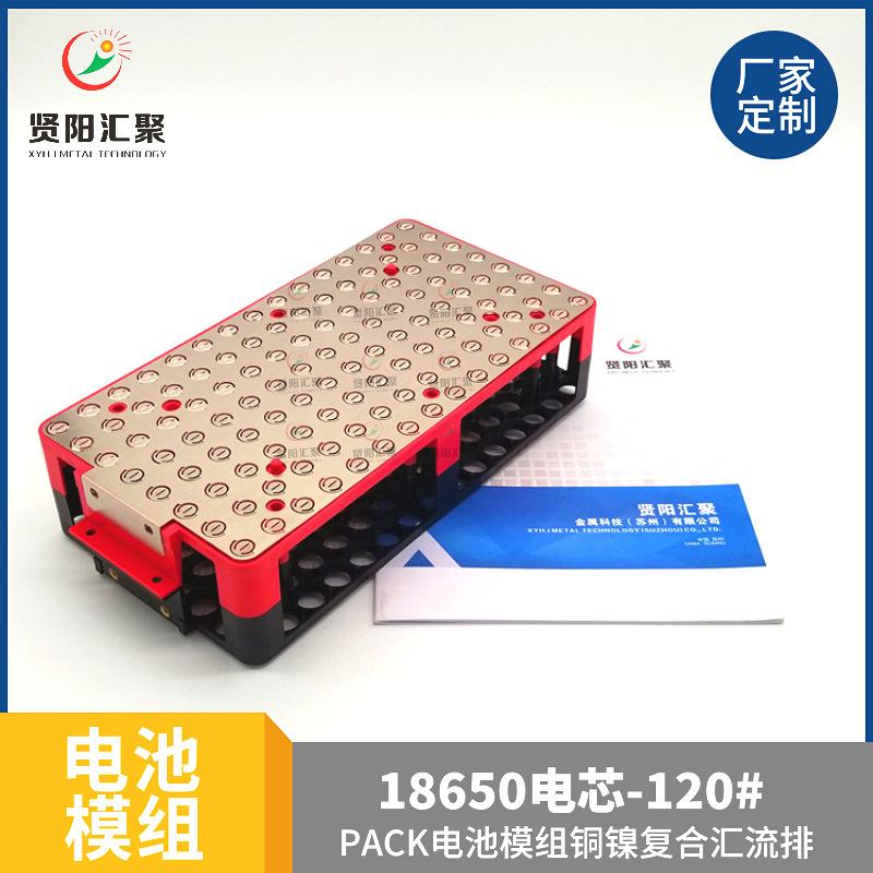 汇流排厂家定制新能源电池模组铜镍复合片铜镍复合汇流排