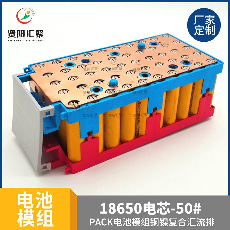 汇流排厂家电池模组支架汇流排38并50并120并大电池汇流排储能电池卡模设计