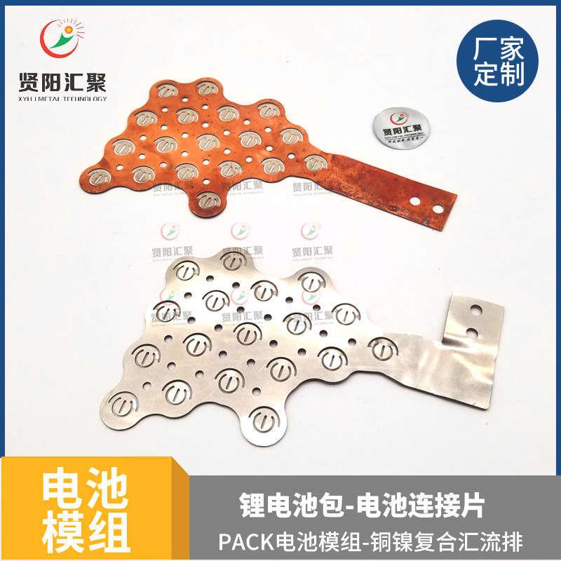 厂家定制18650电池连接片 18650PAC大电池汇流排 铜镍复合汇流排
