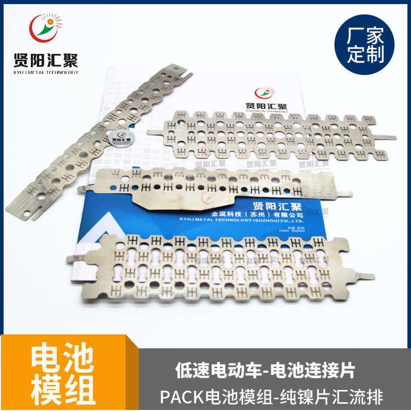 厂家定制18650锂电池纯镍片 电动工具吸尘器电池包载流片 汇流排