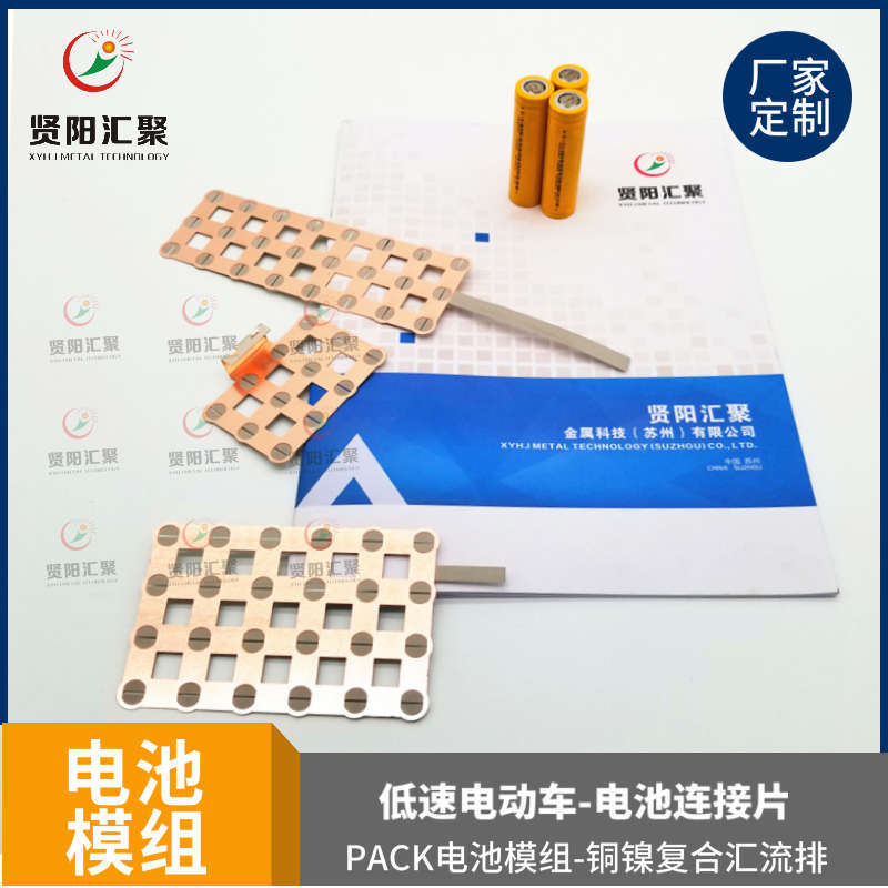 铜镍复合厂家定制18650电池连接片 动力锂电池汇流排 铜镍复合汇流片